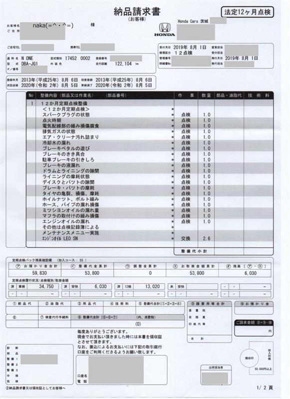 納車7年法定12カ月点検【記録】