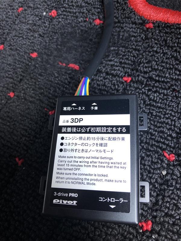 スロコン3-DRIVE PRO (PIVOT)取り付け