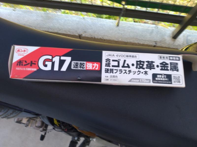 グリップ修理 51286km