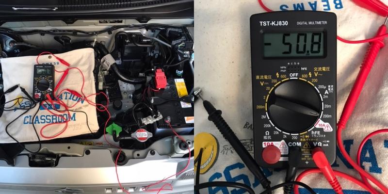 バッテリー交換と暗電流測定