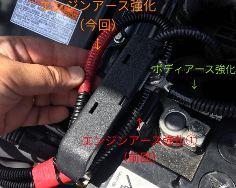 【 アーシング 】 純正アース強化ケーブル 60cm(エンジンアース編②)
