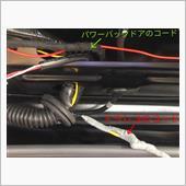 コムテックのドライブレコーダー ZDR-015を設置しました。(本整備手帳、少々手抜きverですがご容赦を)<br /> <br /> この商品はフロントカメラとリアカメラの合計2つの配線が必要なのですが、今回、リアカメラ配線コードの蛇腹通しが一番苦戦しました。(写真は蛇腹通した後です)<br /> <br /> 苦戦したポイントは次写真に。<br /> <br /> 私の場合、パワーバックドアの太い太〜い配線が既に通っているので、パンパンになりましたが何とか通すことができました。<br /> <br />