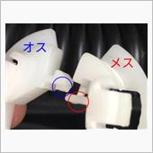 白プラスチックのオス側には写真の青丸のように突起物があり、メス側の赤丸の部分に引っかかるようになってます。<br /> <br /> 三角頭でガッチリ固定されている上に、この突起物でロック❗️<br /> <br /> 外すのに苦労しました。<br /> 今回一番の苦労ポイントでした😅<br /> <br />