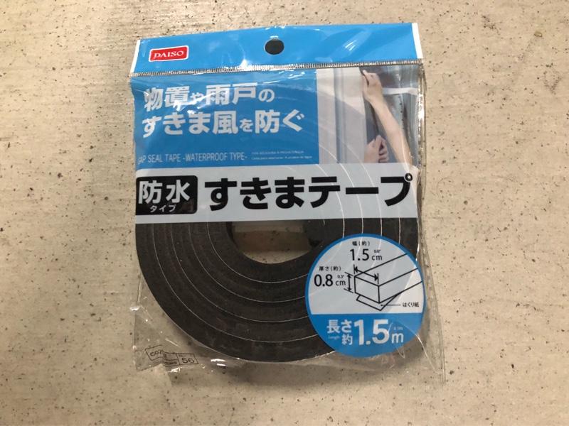 車内外への冷気漏れ対策 (すきまテープの貼り付け)