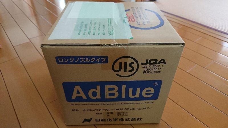 AdBlue(アドブルー)補充×2回目