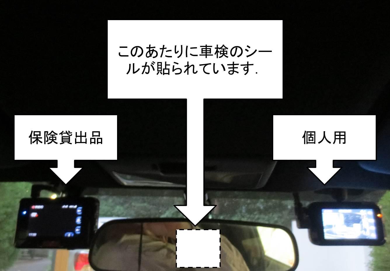 ドラレコ2セット取り付け(リアカメラケーブル編)