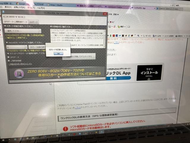 COMTEC ZEROシリーズ アップデート