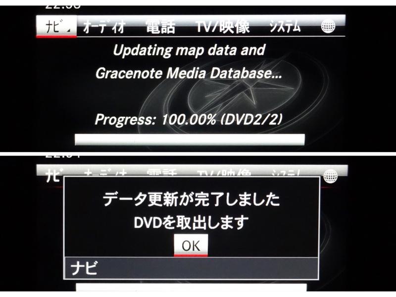 Commandシステム 地図データ更新(残念2018年版) / NaviExpert