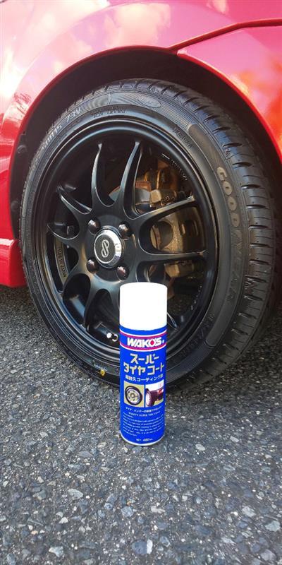 タイヤ交換したので、スーパータイヤコートを施行♪