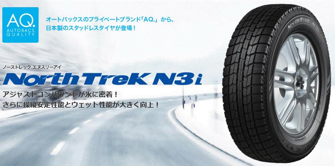 スタッドレスタイヤ交換 オートバックスN2→N3i