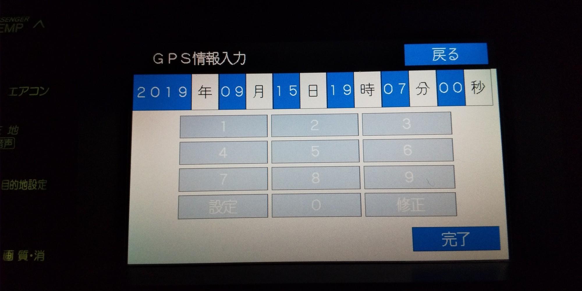 GPSロールオーバー修正