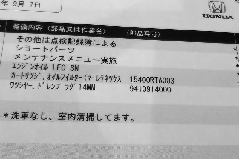 【N-ONE】 12ケ月点検