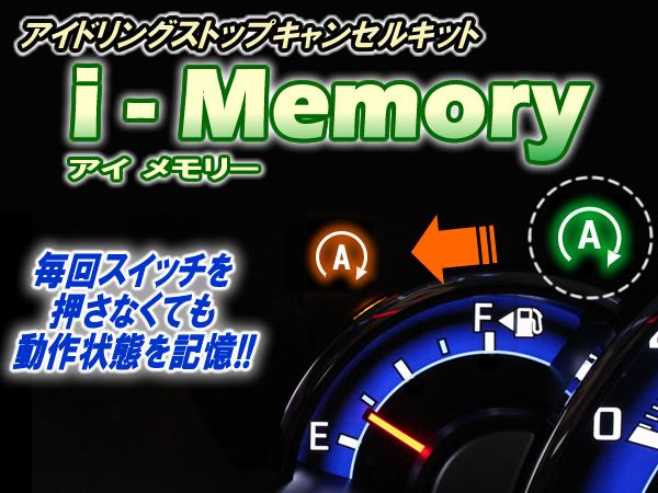 アイドリングストップキャンセルキット【アイ メモリー】 Ver1.0