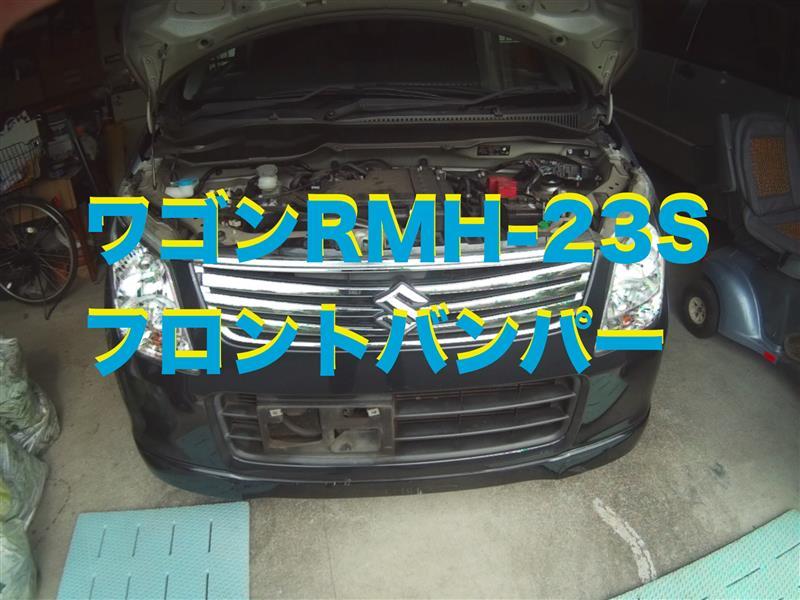 【ワゴンRMH-23S】フロントバンパー