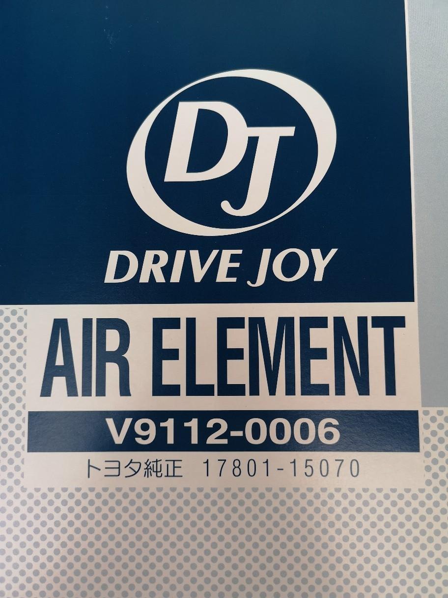 まずはこれ。いつ変えたかわからないエアクリーナーを新品に。<br /> 安心と信頼のドライブジョイ製。