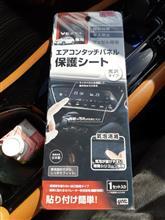 エアコンパネル保護シート貼り付け!