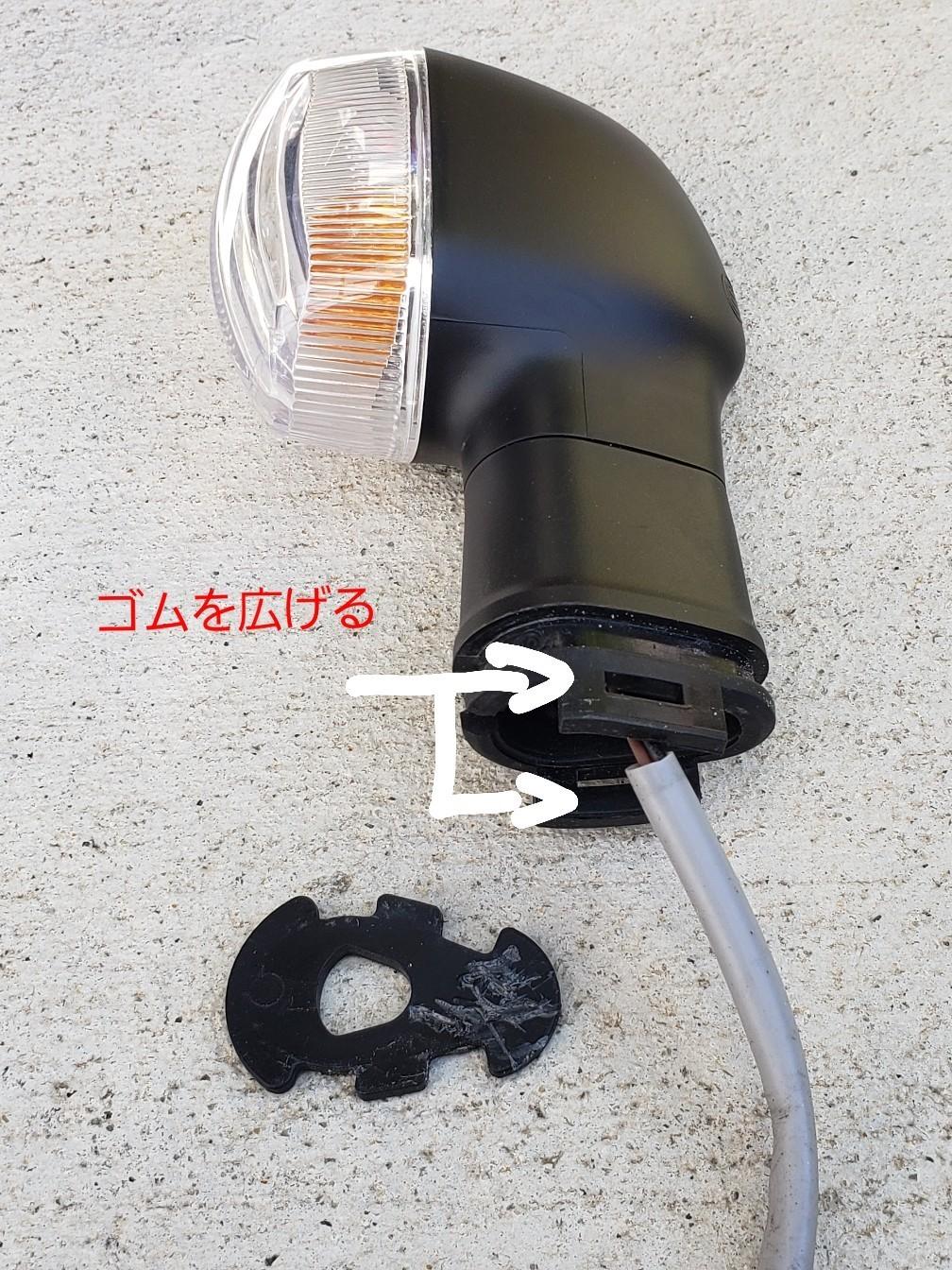LEDウインカー(リア)交換