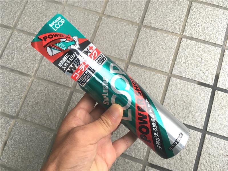 Surluster LOOPパワーショット添加①