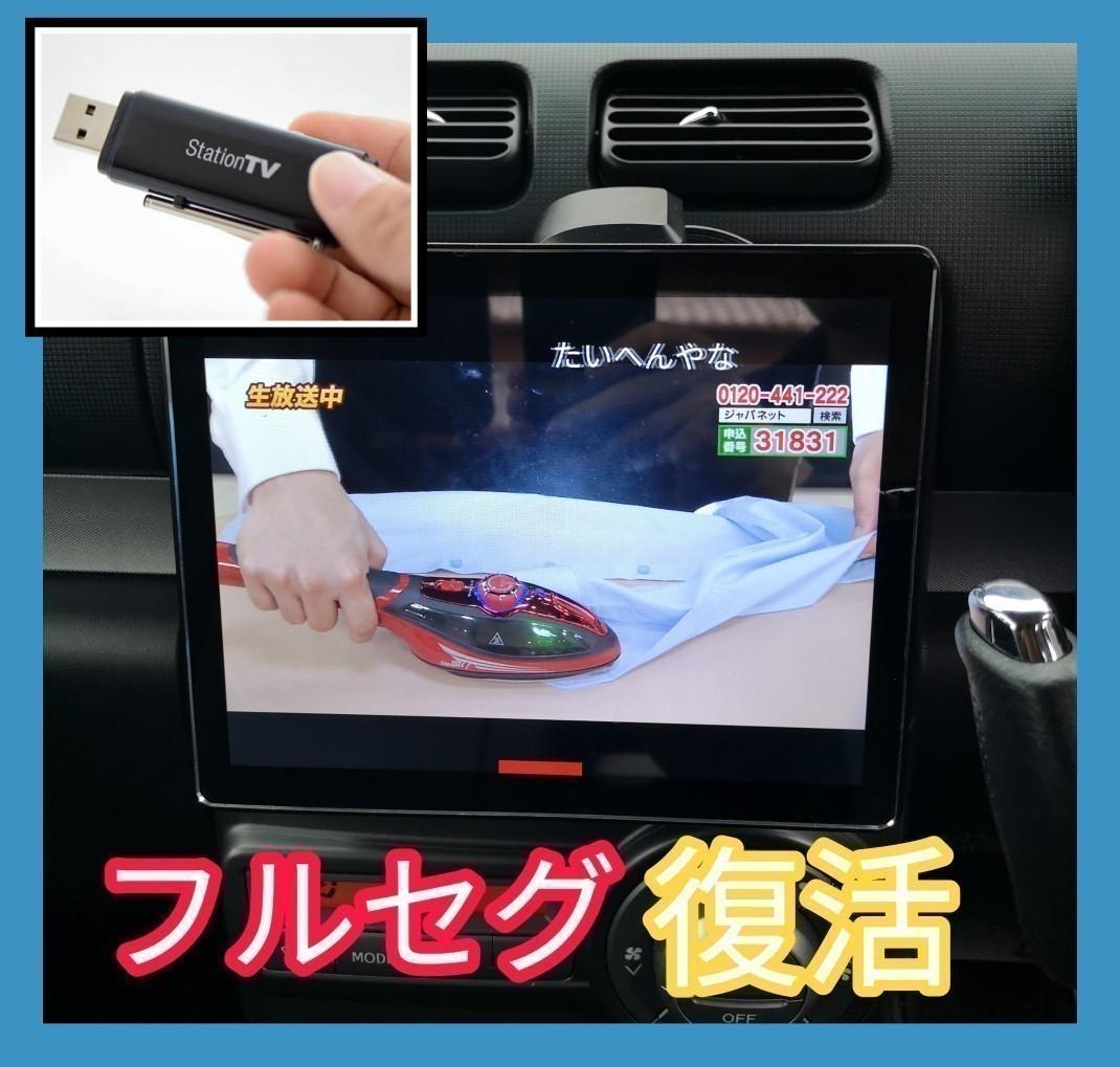 車でテレビを見るために