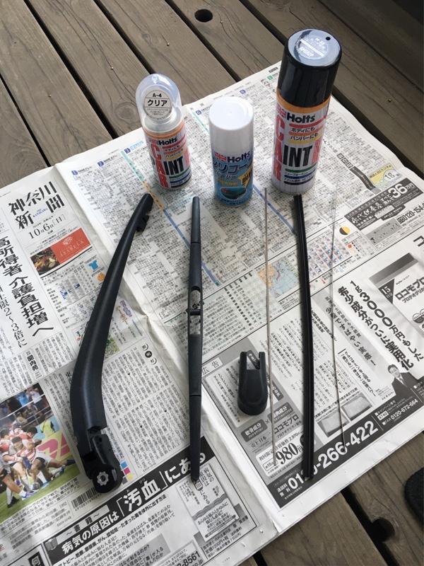 ワイパーアーム塗装#2