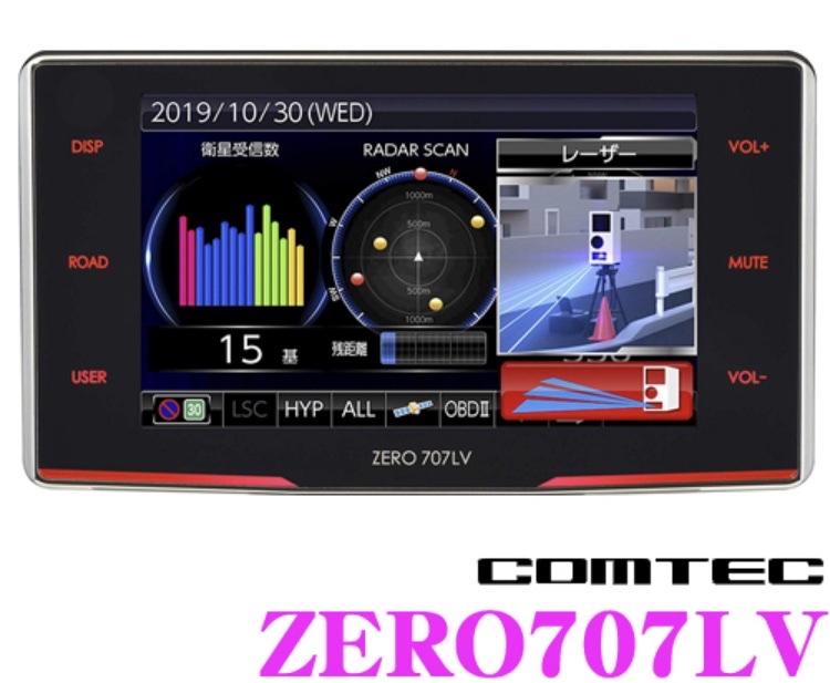 コムテック GPSレーダー探知機 ZERO 707LV