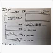 ■配線概要<br /> 赤線‥3Aの容量が確保できるACC線<br /> 黒線、緑線‥GND<br /> 橙線‥カメラスイッチON時、12V出力線<br /> <br /> VIDEO1‥リバース連動表示可能、オートオン、オートオフ。<br /> VIDEO2‥手動での表示、切り替え、リバース入力でVIDEO1自動切り替え。<br /> VIDEO3‥上記同様。<br /> <br /> RCA端子接続用コードは付属していないので、別途準備が必要。