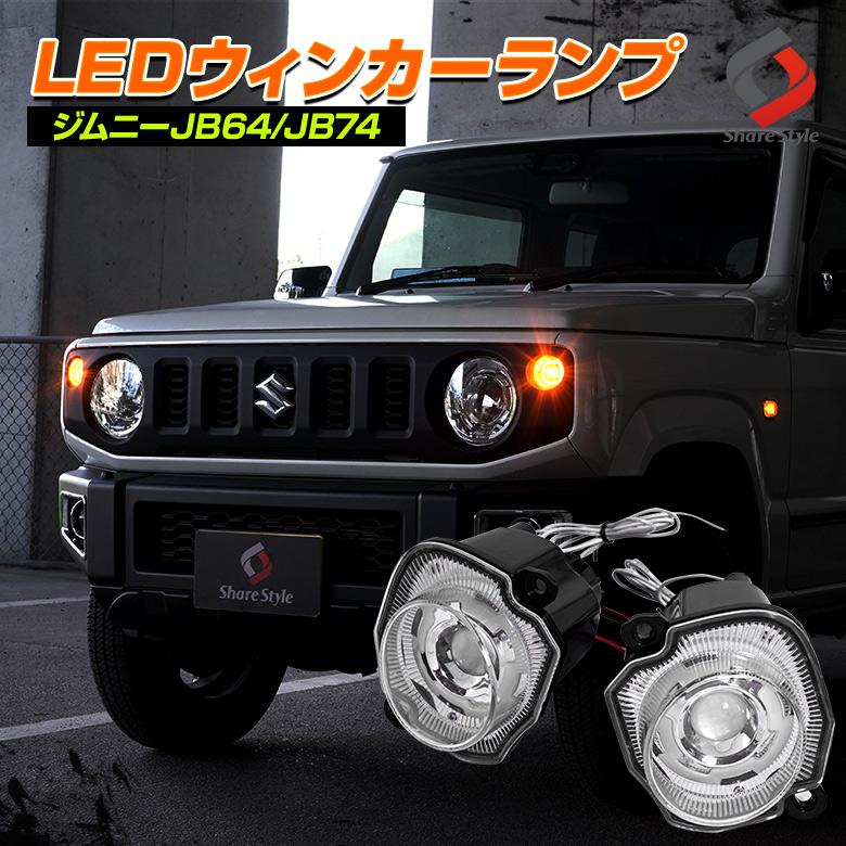 【シェアスタイル】ジムニー シエラ (JB64/JB74) 専用LEDウィンカーランプ取付動画