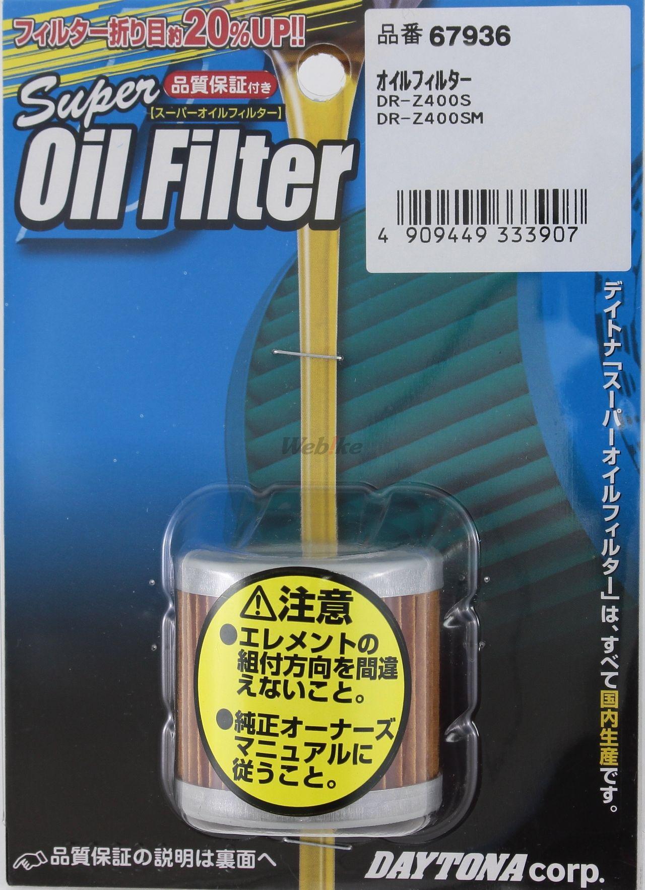 エンジンオイル・オイルフィルター交換