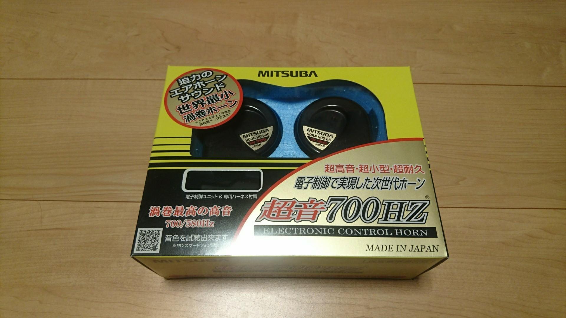 MITSUBAの超音700HZホーン取り付け