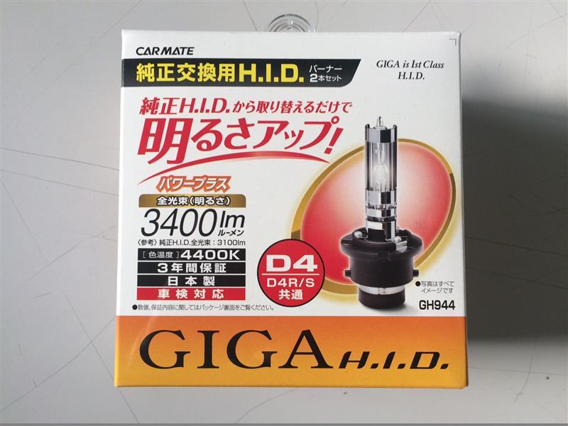 GIGA H.I.D.にCHANGE!!