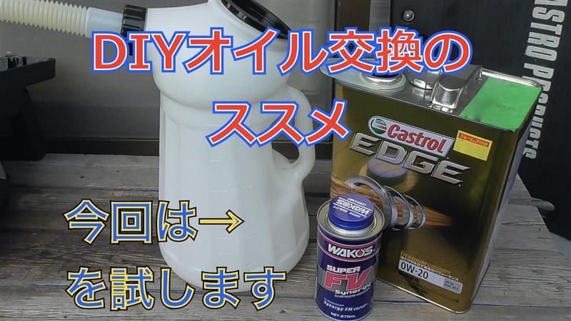 DIYオイル交換のススメ(▼ワコーズSUPER FVを試す)