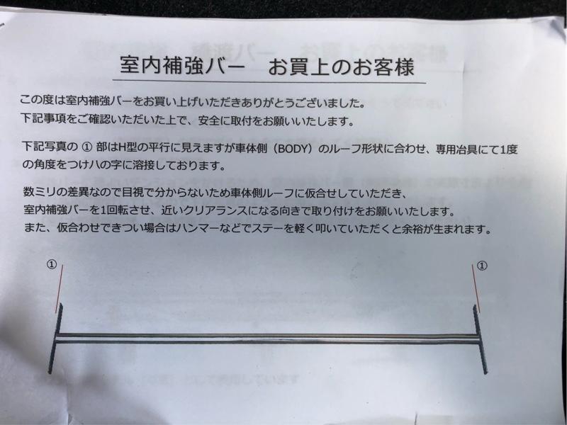 PROUD JAPAN  室内補強バー 3点