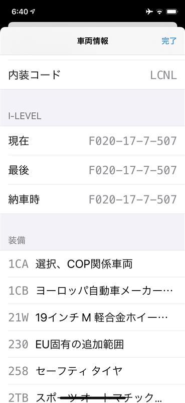 I-LEVEL バージョンアップ