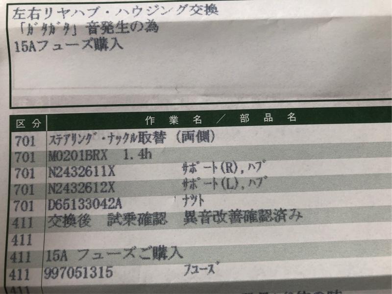 純正リア〜サポートハブ交換