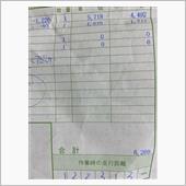 今年最後のオイル交換です<br /> 4000キロ走ったので交換です。だいたい月1かな<br /> <br /> 先月が21日だからこんなものでしょう<br /> <br /> 今回はエレメントも交換しました<br /> <br /> オイル4492円とエレメント1777円です<br /> エレメントはPIAAです<br /> <br /> 工賃は無料なので6269円でした<br /> <br /> 走行距離は122313キロ<br /> <br /> 次は126300キロくらいですね