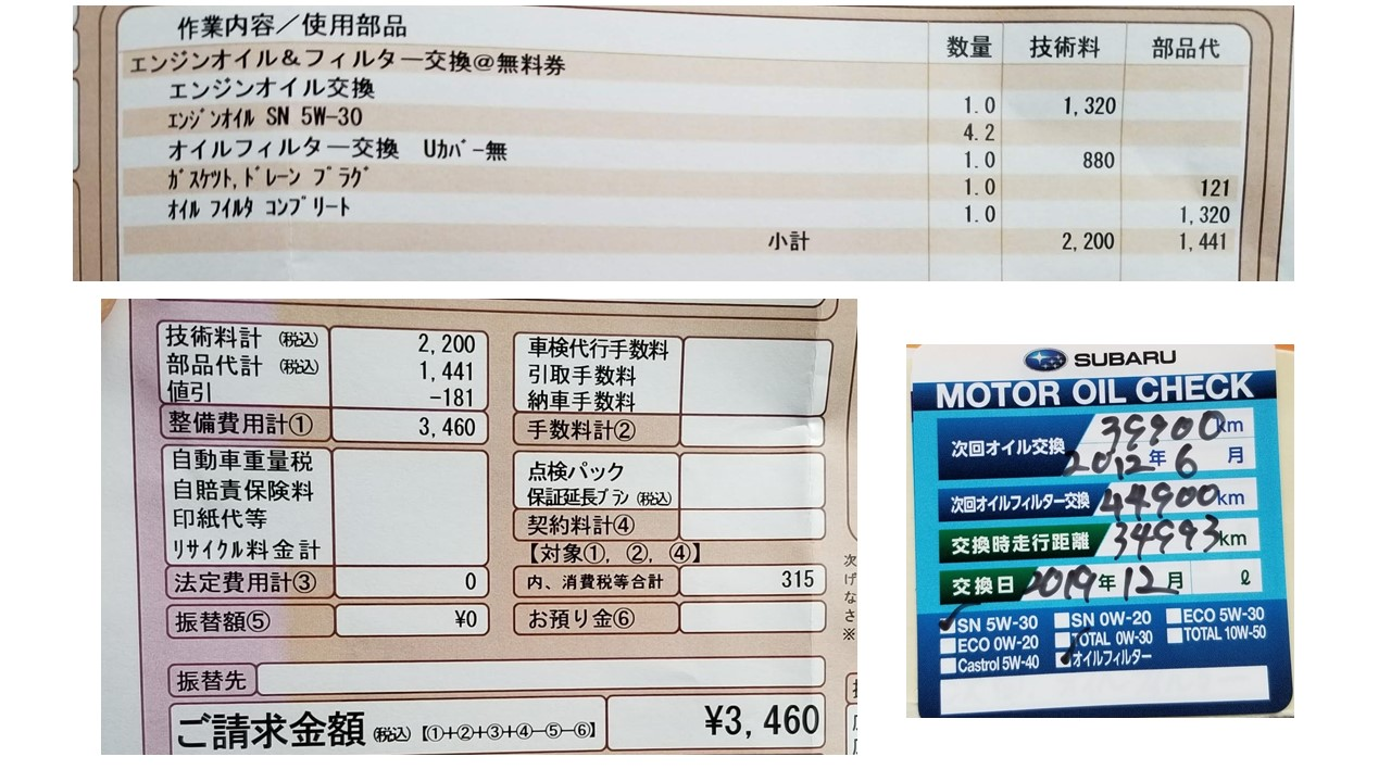 エンジンオイル+フィルター交換【スバルカード】