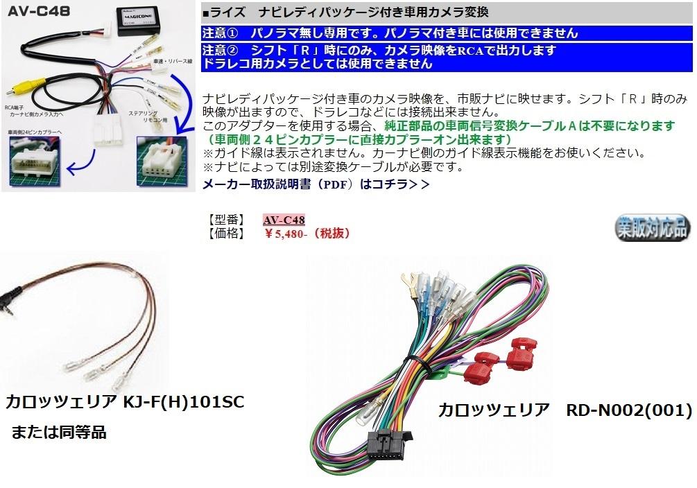 配線類ですが、CQ910を取り付けるにあたって不足するものは、<br />  ------------<br /> ①RD-N002(または001)<br /> ※電源類コードが付いていませんのでそのコードと,<br /> <br /> ②10P6P変換=上記電源類コードを車体側10P6Pに合わせるための変換コード<br /> <br /> ③24P変換コード <br /> ※ダイハツ純正の各信号分岐取り出し用24P変換コードをはじめとして各社いろいろありますが、当方簡素に時風プレイス社のAV-C48を活用(パノラミックビュー付き車でないためそれ用のもの)<br /> ※当車は電源類10p6pハーネス以外は、新型ダイハツ仕様の24P一組に↔標準的なトヨタ仕様の3種信号「車速類5P/カメラ4P/ステリモ20P・28P」が組込まれまれていますので、それらの信号取り出し用変換コードが必要となります。<br />  また、パノラミックビュー仕様の場合はそれ専用のものが必要となります。<br /> <br /> ④ステリモ変換コードKJ-F(H)101SC(上記②に合わせたピン→20/28Pカプラでないギボシ汎用タイプ)<br /> ※こちらはどこの製品でもかまわないのですが社外品はピンの装着に緩いものが多いですので正規品ををお勧めします。<br /> ※実際に当方、社外品使って装着数日後、自然に緩んで半抜けしてまったようで突然機能しなくなり(エッ何々???まさか故障?断線?半抜け?そんなバカな?今さら脱着なんて、まさかそんな(≧▽≦)...で、慌てたものです。<br /> <br /> ⑤HDMI(TYPE/D⇄TYPE/A)接続コード <br /> CD-HM120<br /> も必要かと思われます(不親切にも別売品)<br /> https://jpn.pioneer/ja/carrozzeria/system_up/option/option_plist.php?m=1&amp;s=1でご確認<br /> ※こちらはたとえば「AMAZON Fair TV」など接続するのに必要なHDMIコードで、別段あってもなくても良いものですが、いずれ必ず欲しくなると思いますので最初に配線しておいた方が無難と思われます。<br />  といいますか、当機器を選びながらこの機能の活用ナシというのは考えられないわけで...。<br /> <br /> ※なお、たとえばAmazon fire TVなどを付属のND-DC3ネットワークスティックWiFi経由で見れるようする場合、<br /> ◆ナビ設定画面の「WiFi」→「docomo in Car Connect」→変更前のSSID「CYBERBAVI」パスワード「CYBERNAVI01」入力、の流れで接続するのですが、この時、「CYBERBAVI」を「CYBERNABI」と入力間違えないよう!!よくあるようです。<br /> ※もちろん、何も当ナビ通信機器ND-DC3経由でなくともスマホ側の容量に余裕があれば「デザリング」ONでも充分視聴可能です。<br /> <br /> ⑤ラジオアンテナ変換=不要<br /> ※こちらはトヨタ仕様のカプラーではなく直付け可能な従来型のピンが車体側からでていますので変換コードは不要です。<br />  --------------<br />  あと配線関連において特に難所はなかったように思います。