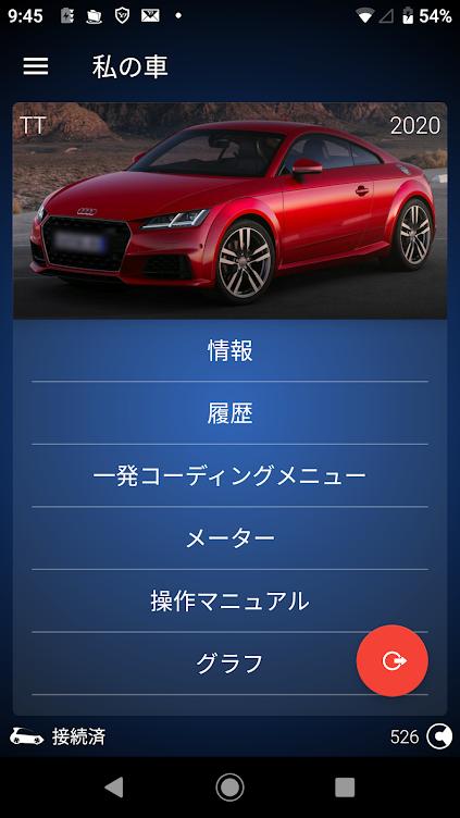 OBDeleven Pro(イージー ウィンカー回数変更)
