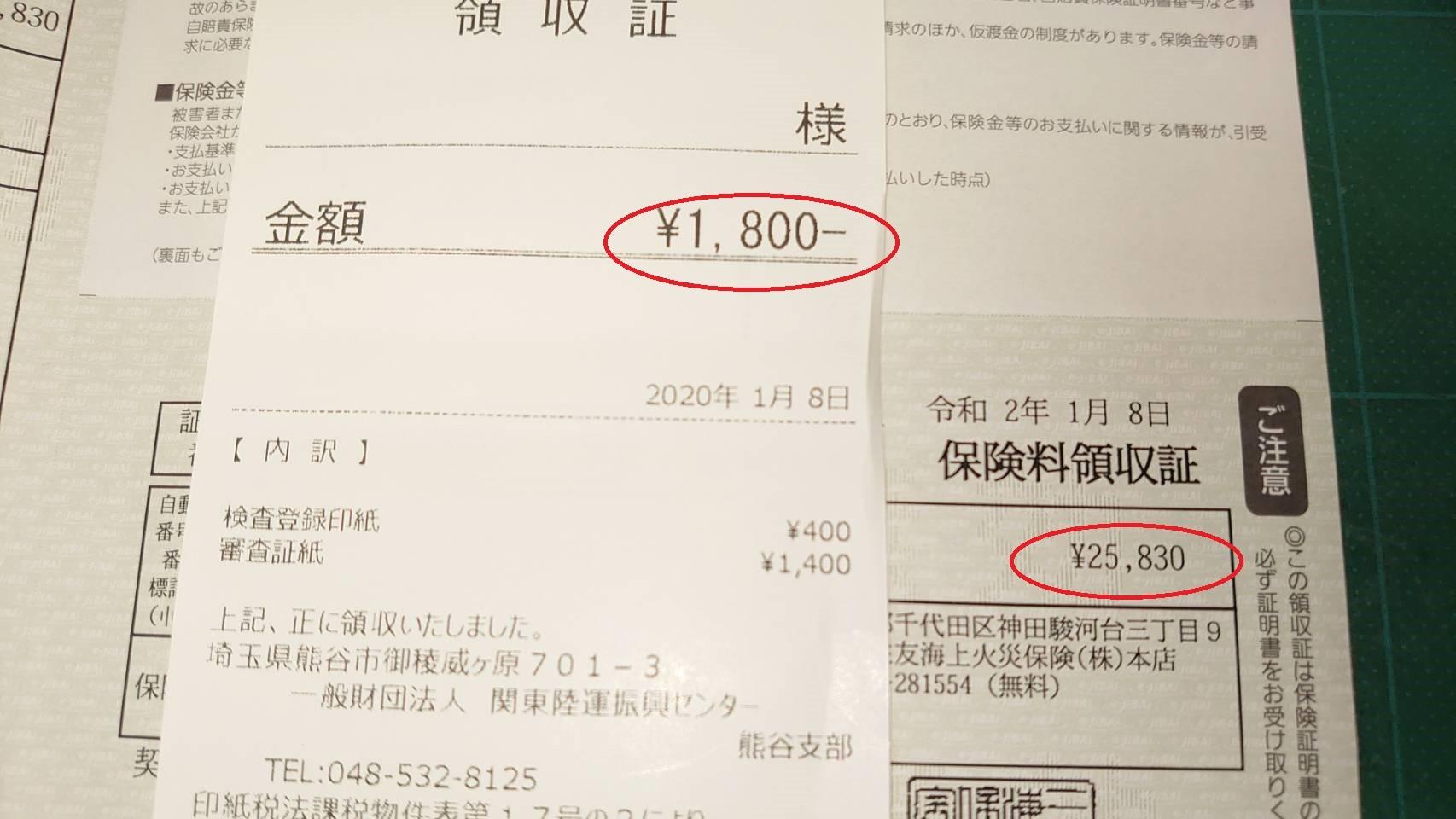プリウス50ユーザー車検で総額27630円でした