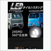 LEDバルブ自動車パーツ販売のMRMsさんから元々のライセンスランプを購入していましたが、約2年経過し、一部のチップが点いたり消えたりちらつくときが出始めてしまいました。<br /> <br /> 使用していたのはこれ。<br /> 新型ワゴンR MH35S MH55Sナンバー灯LEDバルブT10です。<br /> <br /> 24発のSMDでかなり明るいもので気に入ってました。