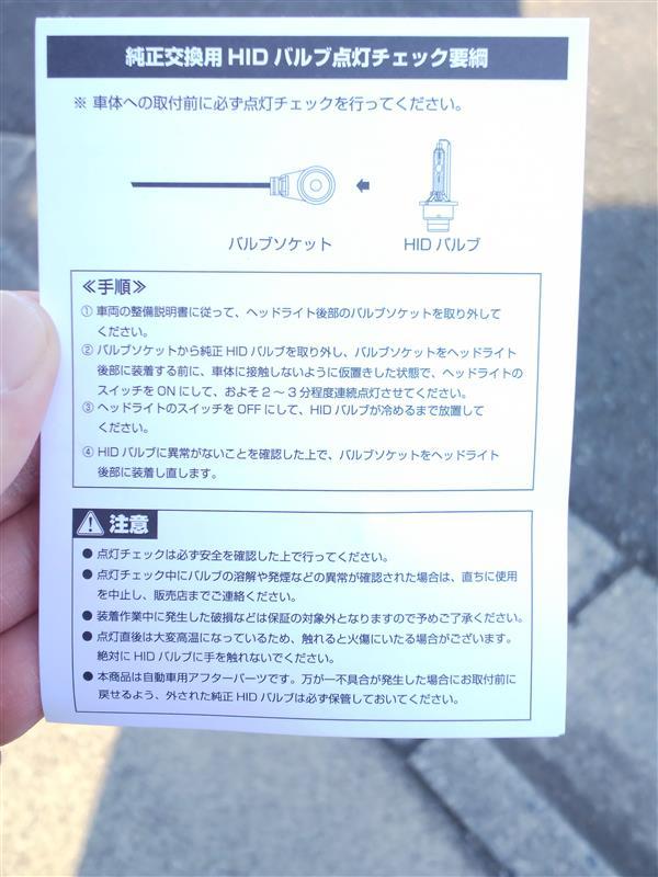 バーナー交換(HID屋 4300円コミコミ