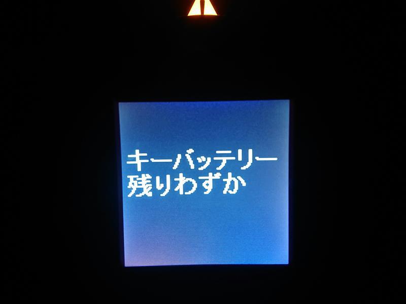 【備忘録】カードキー 電池交換