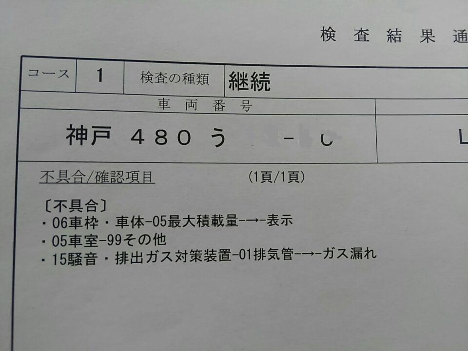 ハルサメ車検2020(・ω・)