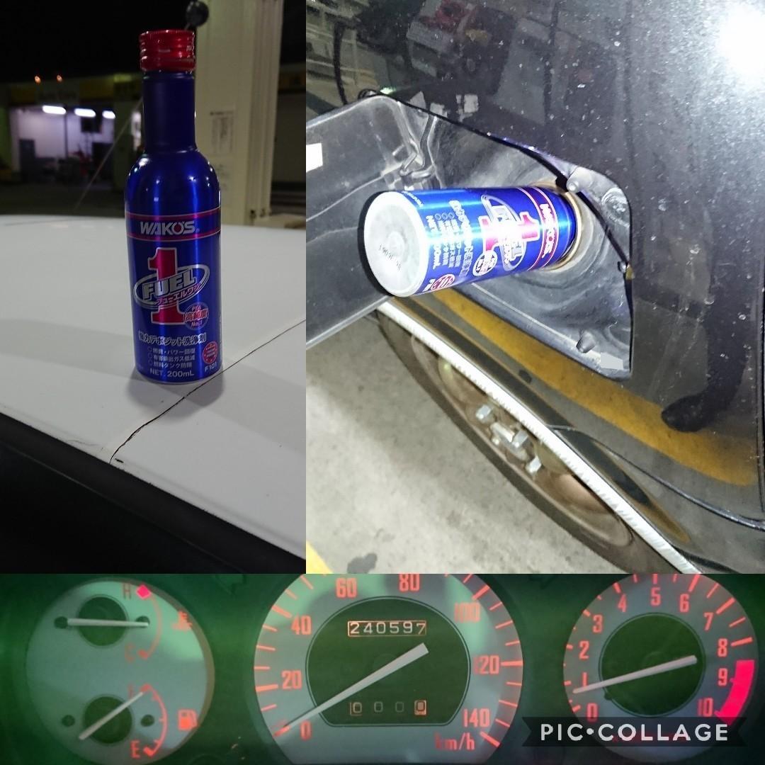Fuel-1注入