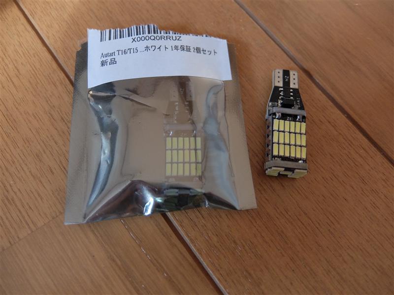 N-BOX+(JF1)バックランプのバルブをLEDに交換