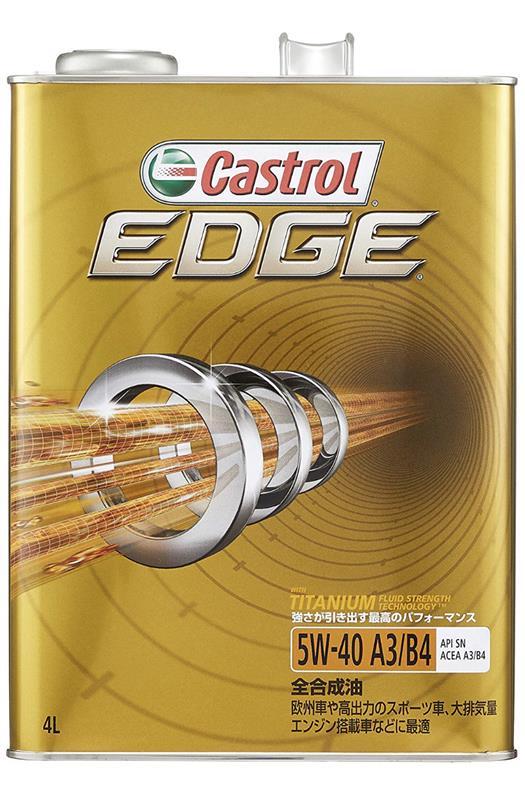 カストロール EDGE 5w-40 オイル交換