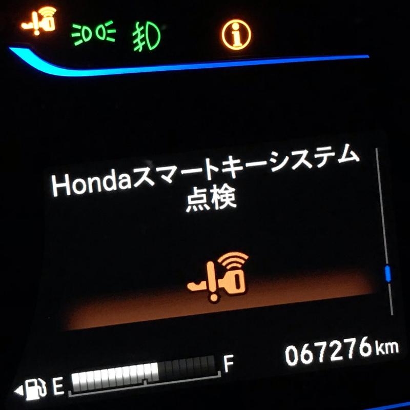 点検 システム ホンダ キー スマート