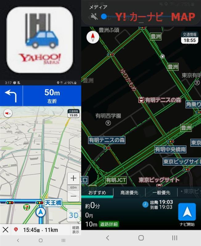ナビ使用感の比較GoogleMAP・Yahooカーナビ・LINEカーナビ
