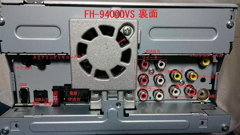 パイオニア FH-9400DVS 取付