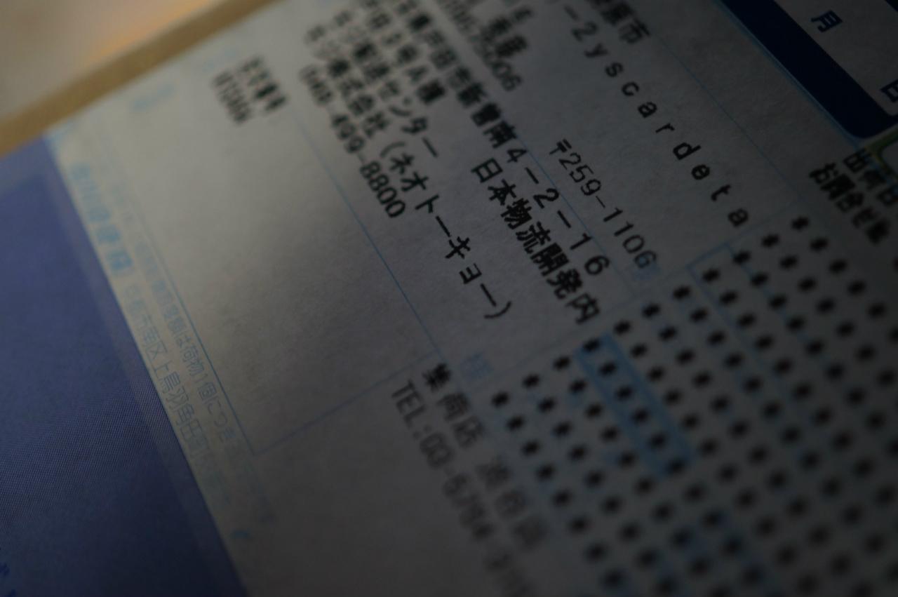 作業を始めようかというところへ今度はレフトリバー契約構成員がNEO TOKYOさんのドラレコをもって